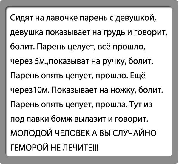 Анекдоты Про Мужчин