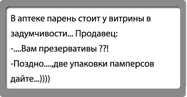 Анекдот Про Аптеку