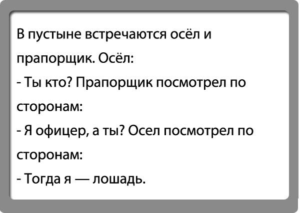 Анекдот Про Осла