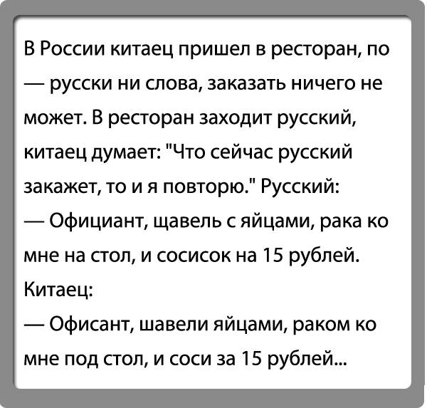 Анекдот Про Русского Китайца