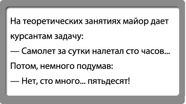 Анекдот Про Майора