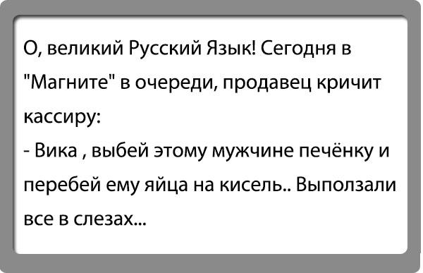 """Анекдот """"Великий Русский язык в супермаркете"""""""