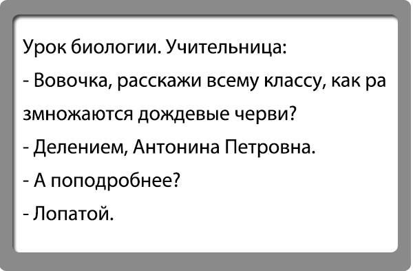 Анекдоты Про Червяков