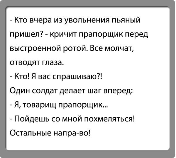 Анекдот Про 2 Пути