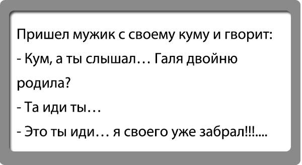 Анекдот Про Галю