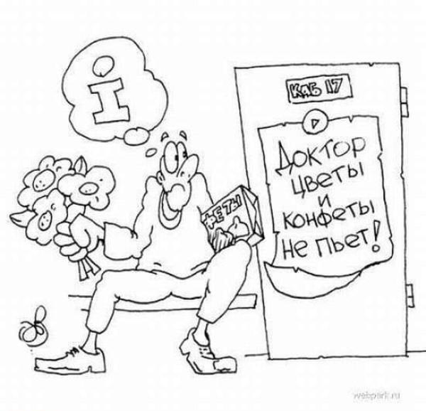 """Карикатура """"Доктор цветы и конфеты не пьет"""""""
