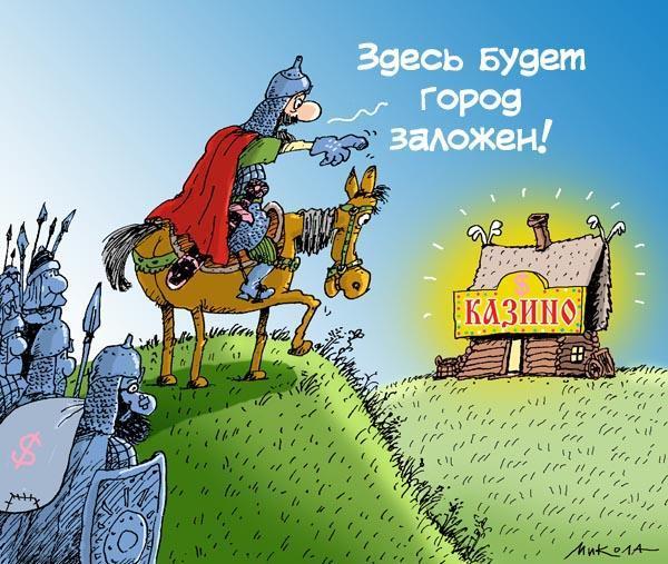 "Карикатура ""Здесь будет заложен город"""