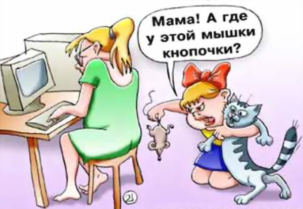 "карикатура ""Где у мышки кнопки"""