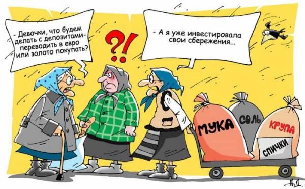 """Карикатура """"Инвестиция сбережений"""""""