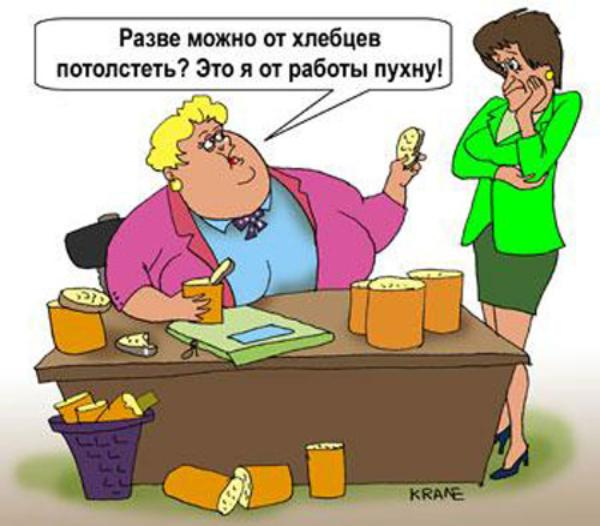 "Карикатура ""Пухну от работы"""