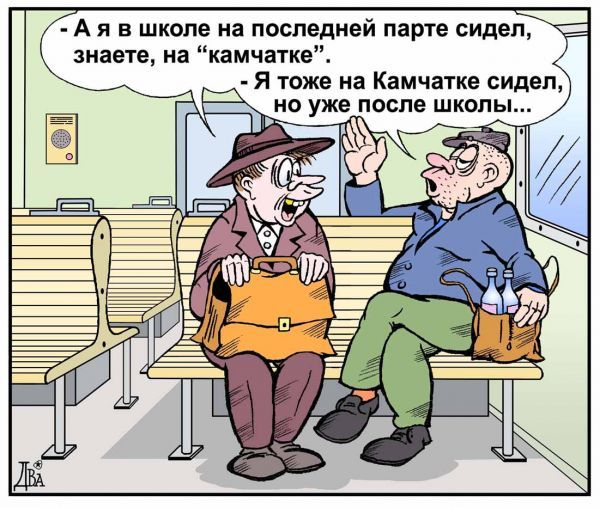 """Карикатура """"Сидел на Камчатке"""""""