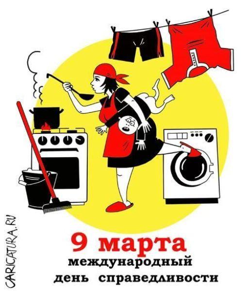 8-марта-карикатуры-день-справедливаости-30083