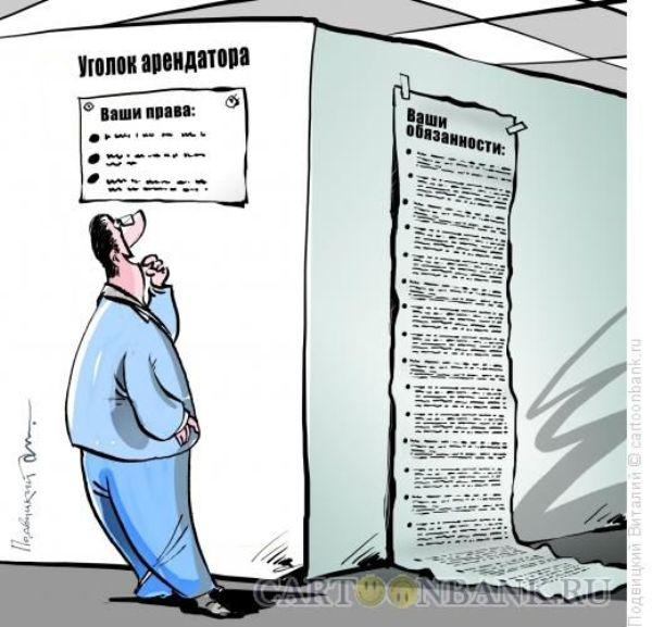 """Карикатура """"Права и обязанности"""""""