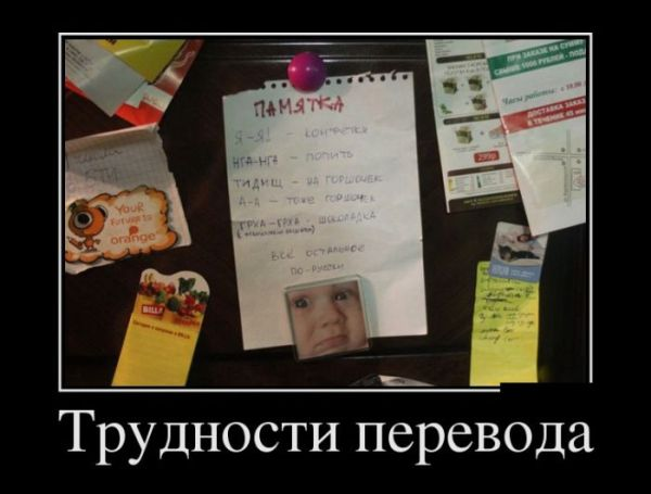 """Демотиватор """"Детский лепет перевод"""""""