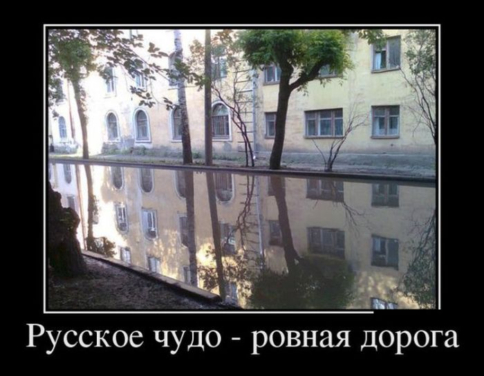 """Демотиватор """"Самая ровная дорога"""""""