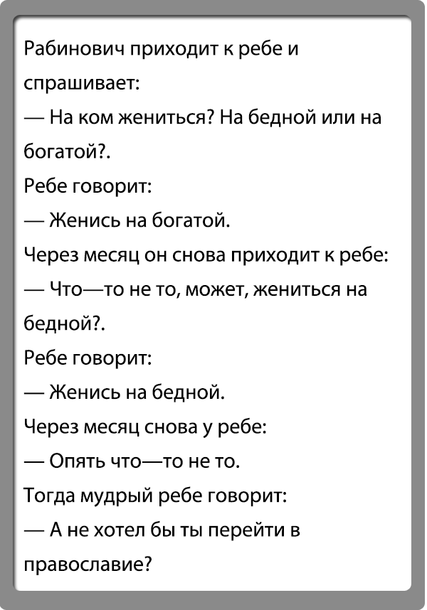 Рабинович Анекдоты