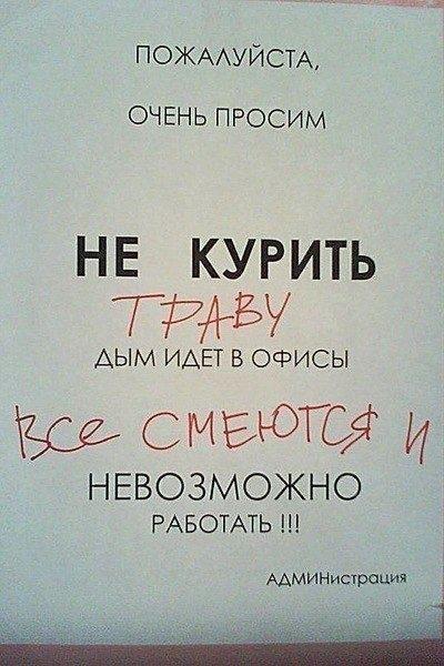 Смешное фото Не курить!