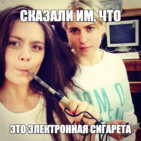 Смешное фото Сказали им, что это электронная сигарета