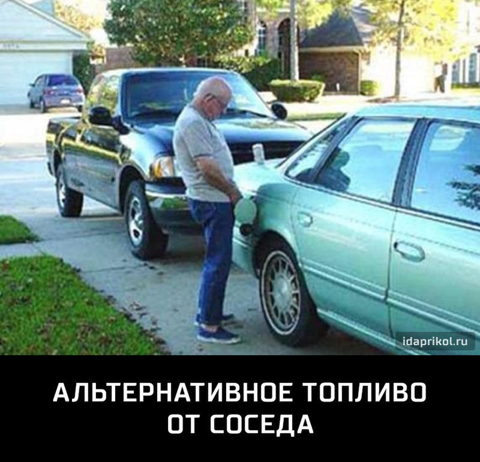 Смешное фото Альтернативное топливо от соседа