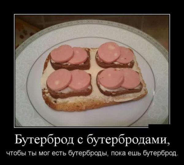 """Демотиватор """"Бутерброд с бутербродами"""""""