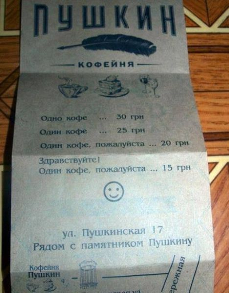 Смешное фото Кофейня Пушкин
