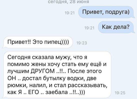 Смешное СМС Стать лучшим другом мужа