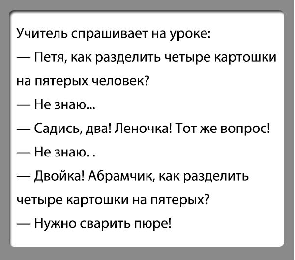 Анекдот Про Пять