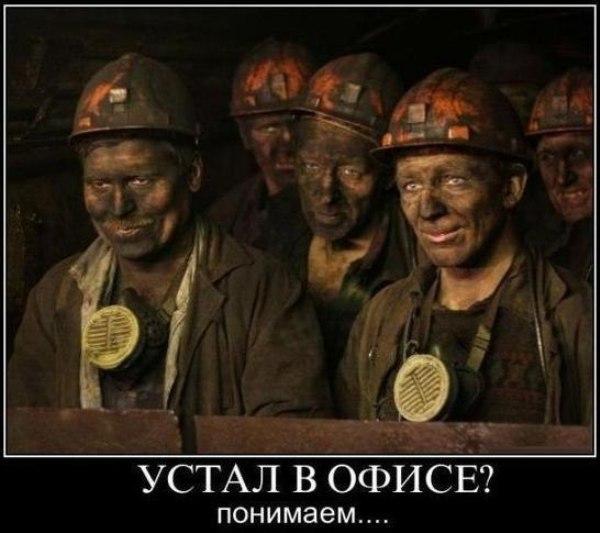 Демотиватор про шахтеров
