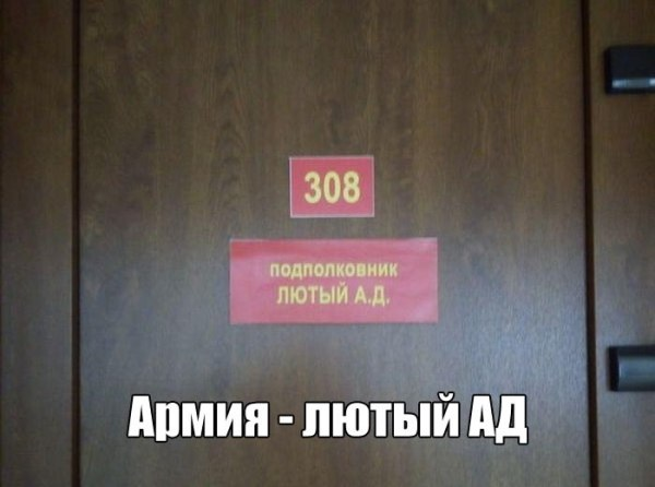 Смешное фото Армия Лютый ад