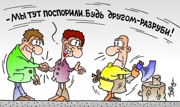 """Смешная история """"Спор с соседом"""""""