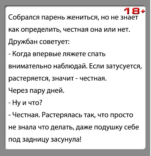 Анекдот Честная