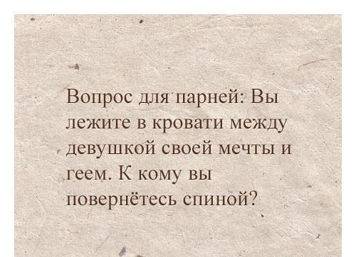 Смешное фото Вопрос для парней