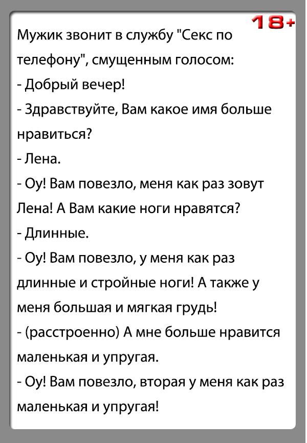 """Анекдот Мужик звонит в службу """"Cекc по телефону"""""""