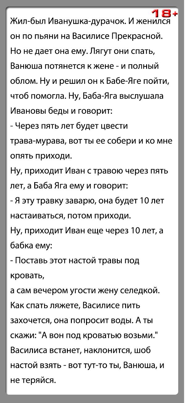 Анекдот Женился Иванушка-дурачок по пьяни на Василисе Прекрасной.