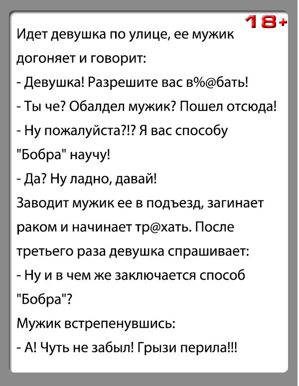 """Анекдот Способ """"Бобра"""""""