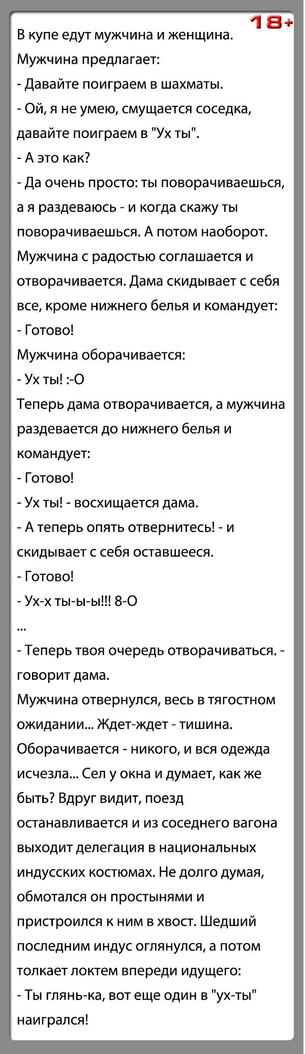 Анекдот Ух ты
