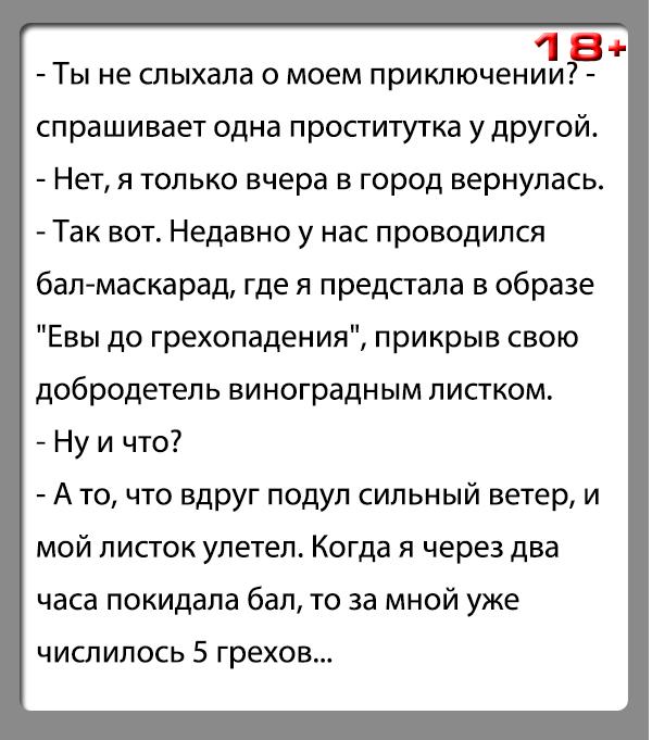 """Анекдот Образ """"Евы до грехопадения"""""""