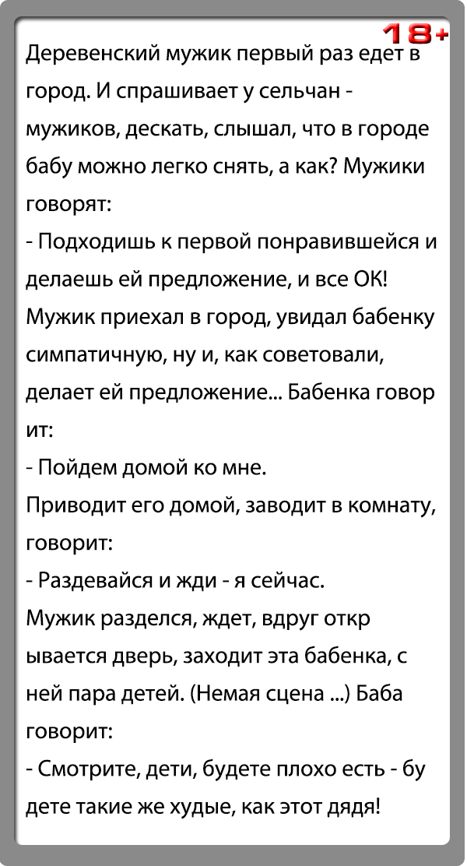 """Анекдот """"Деревенский мужик первый pаз едет в гоpод"""""""