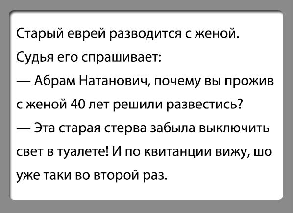 """Анекдот """"Почему разводится Абрам Натанович"""""""