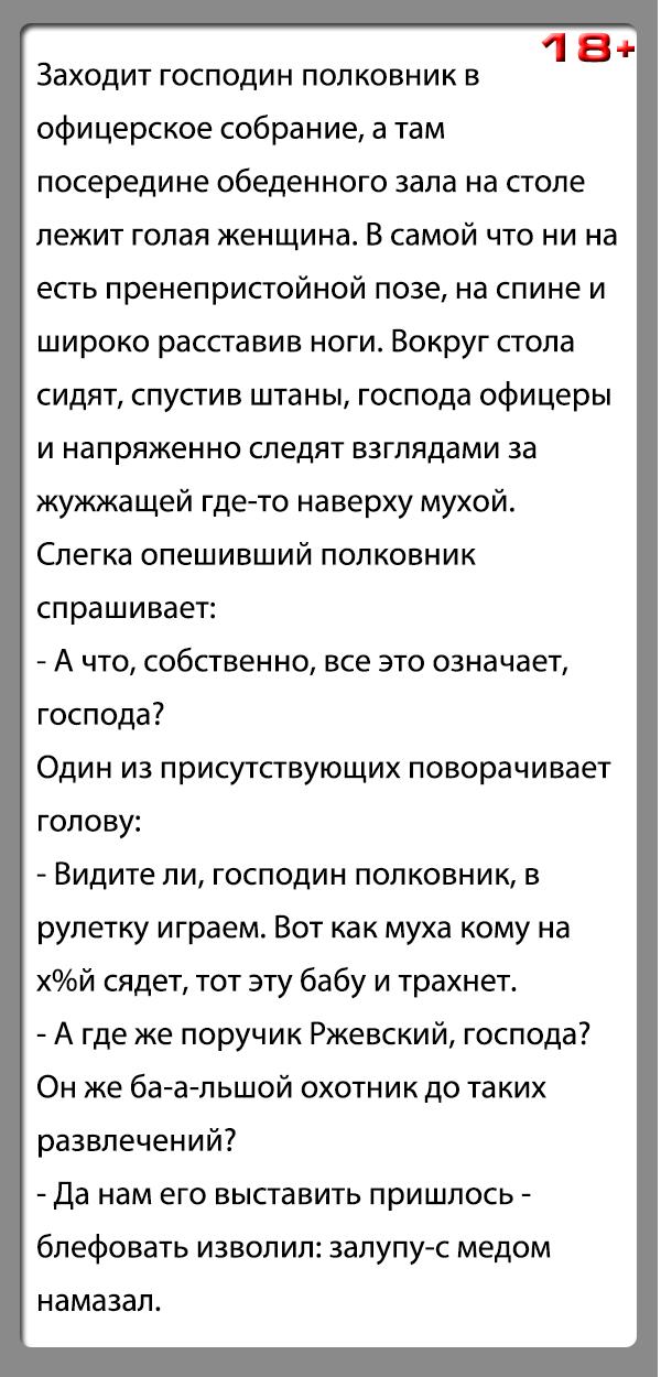 """Анекдот """"Офицерское собрание"""""""