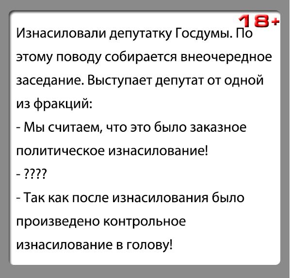 """Анекдот """"Внеочередное заседание Госдумы"""""""