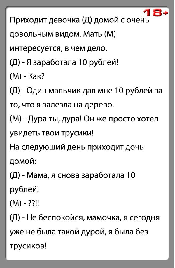 """Анекдот """"Заработала 10 рублей"""""""