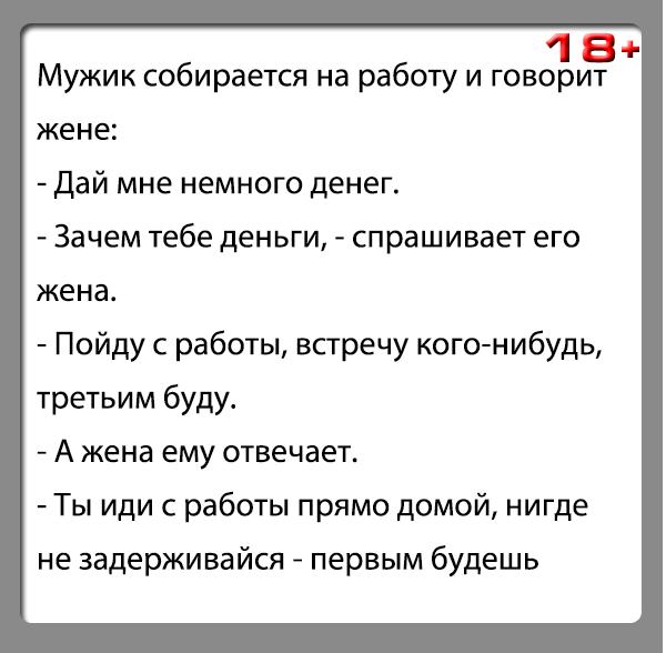 """Анекдот """"Третьим буду"""""""