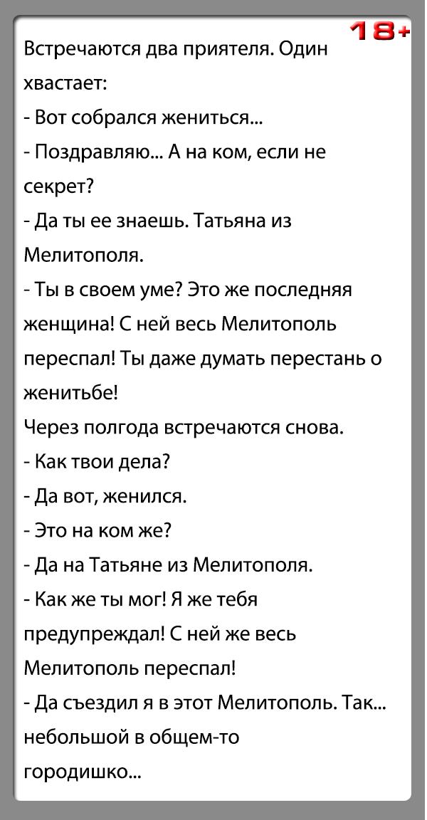 "Анекдот ""Татьяна из Мелитополя"""
