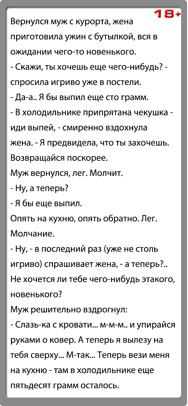 """Анекдот """"Что-то новенькое"""""""