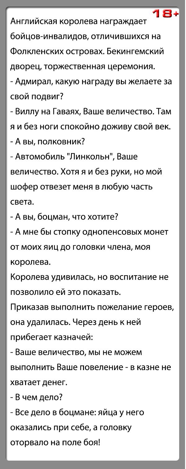 """Анекдот """"Английская королева награждает бойцов-инвалидов"""""""