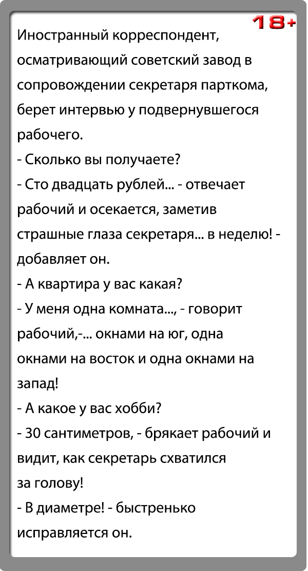 """Анекдот """"Иностранный корреспондент на советском заводе"""""""