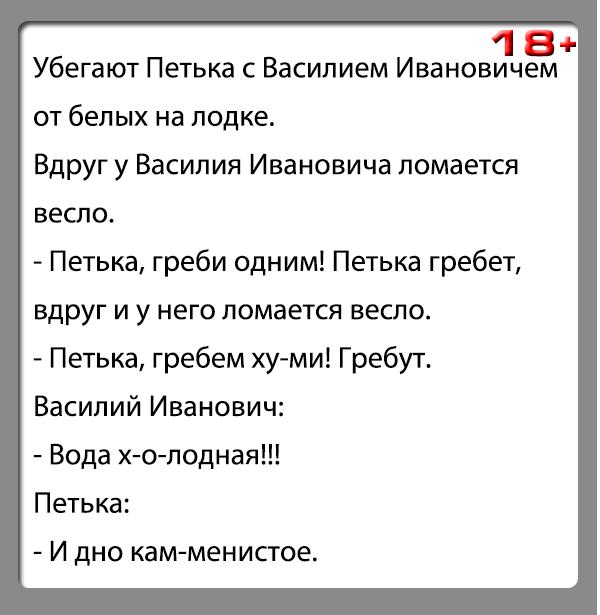 """Анекдот """"Петька с Василием Ивановичем на лодке"""""""