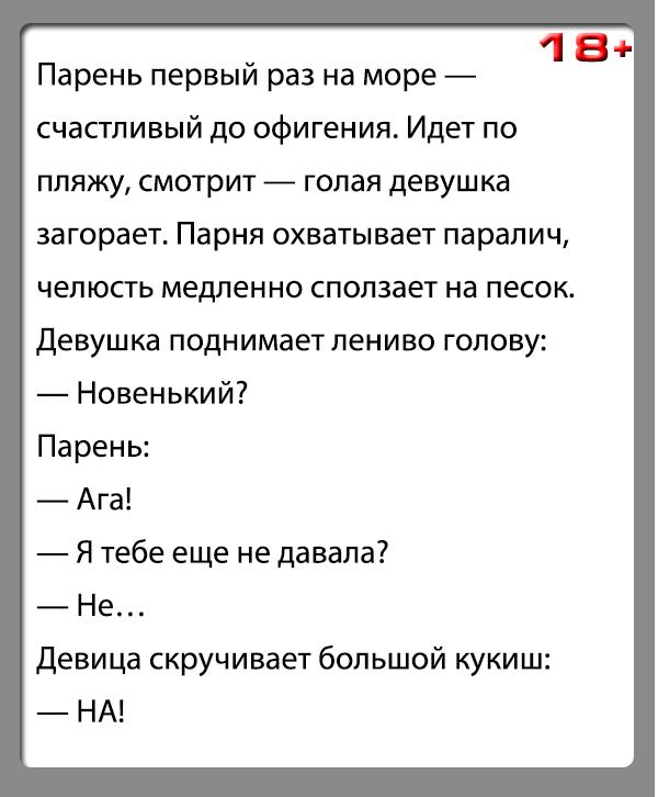"""Анекдот """"Парень первый раз на море"""""""