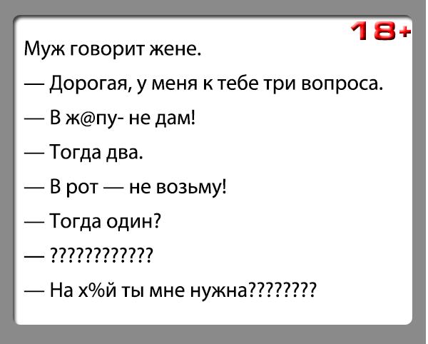 """Анекдот """"Три вопроса к жене"""""""